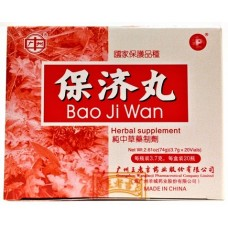 Bao Ji Wan Aka Po Chai Pills, and Benefit Pills, Patent Pill Formula: bottle 100 pills = 5 day supply