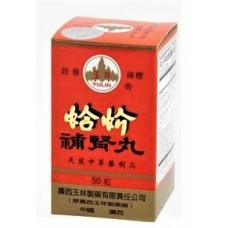 GeJie Bu Shen Aka: Gejie Nourish Kidney Pills, Patent Pill Formula: 15 bottles = 60 day supply